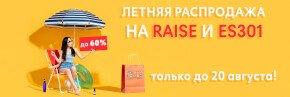 Только до 20 августа специальное предложение на RAISE и ES301