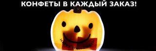 Сладкий октябрь на мелонпанде
