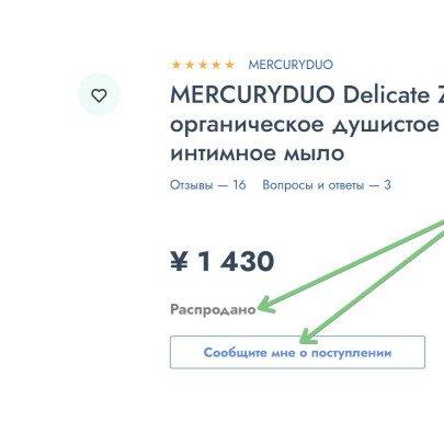 Подписка на распроданные товары