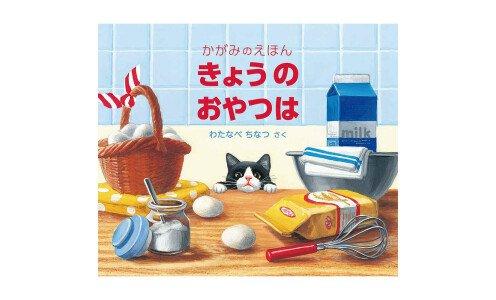 WATANABE CHINATSU Kyo No Oyatsu Wa — детская книга с зеркальными страницами