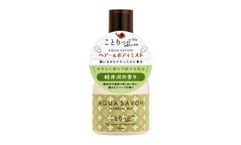 AQUASAVON The scent of Karuizawa — Аромат Каруидзавы