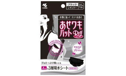 RIFF черные — прокладки для подмышек, впитывающие пот.