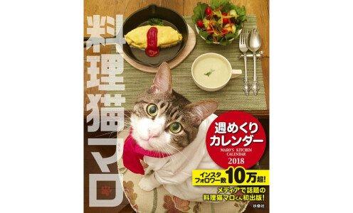 RYORI NEKO Maro Calendar — календарь кулинарного кота на 2018 год