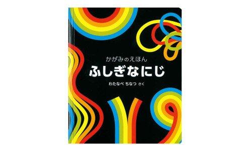 WATANABE CHINATSU Fushigina Niji — детская книга с зеркальными страницами