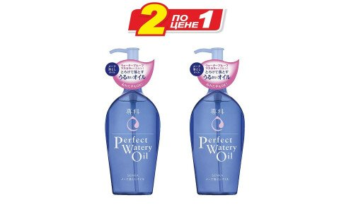 SHISEIDO Perfect Watery Oil — Акция «Чистая кожа» 2 упаковки гидрофильного масла по цене 1!